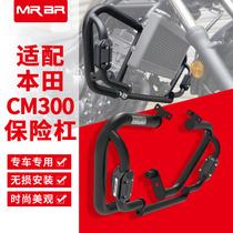 MRBR suitable for Honda CM500 Rebel CM300 Bumper large lampshade backrest tailframe modification accessories