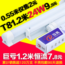 LED lamp T8 T5 integrated fluorescent lamp tube 1.2m high-brightness strip lamp energy-saving complete set of energy-saving lamps