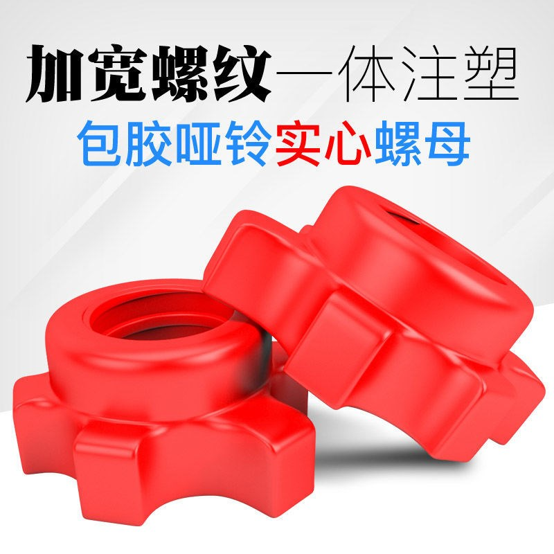 Eco-friendly bag glue dumbbell 槓 2.5kg 5kg 7.5kg 10kg rocker arm with weight clearance treatment
