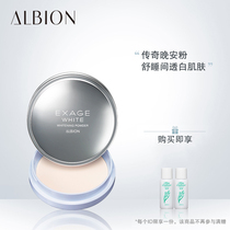 ALBION arirn legend whitening good night powder official no need Remover Night refreshing oil control skin care powder
