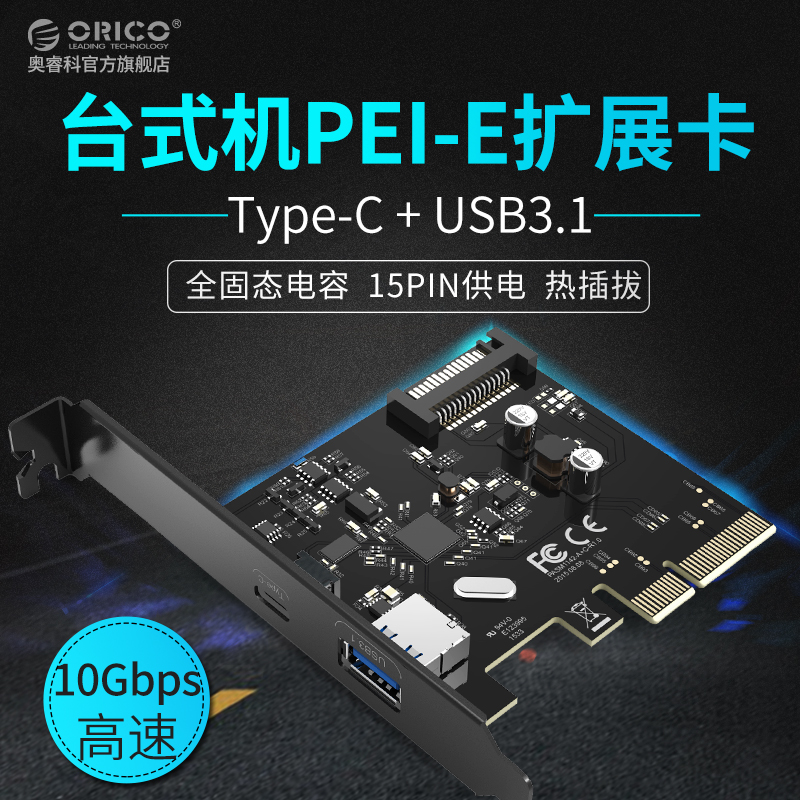 [The goods stop production and no stock]Orico PA31-AC desktop PC motherboard PCI-E to USB3.1 Type-c dual-port expansion card