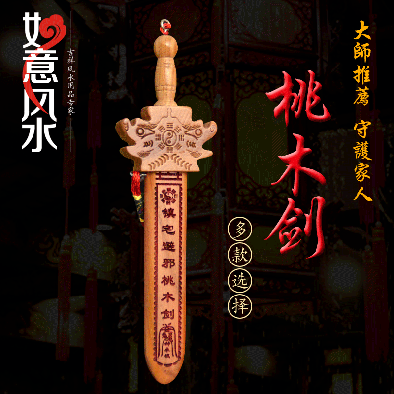 Feicheng Peach Sword and Wood Carving Hanging Sword Trumpet Beidou Seven Stars Baby Sword Press Down Home Prosperity