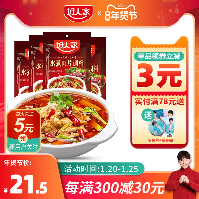 Good people boiled meat slices seasoning 100g x 4 bags combined with household combinations of Sichuan spicy boiled fish and beef