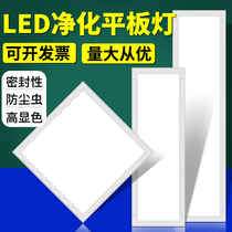 LED purification plate lamp 3001200 hospital operation lamp 600x600 ceiling lamp laboratory dust-free workshop lamp