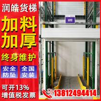 Factory cargo elevator lift Simple warehouse cargo elevator Hydraulic double-track lifting platform Freight fixed vegetable machine