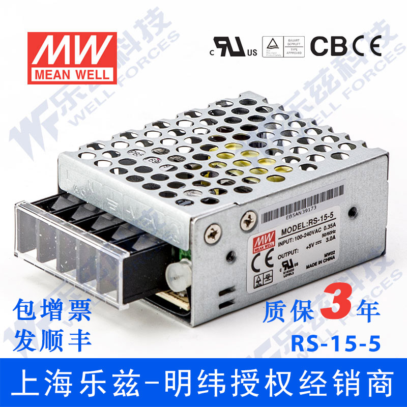 Ming Wei switching power supply RS-15-5 15W 5V3A [including VAT SF] weight 0.14