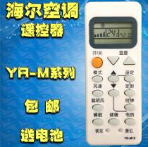 The original Kaiyuan is suitable for Haier air conditioning remote control YR-M03 YR-M05 M09 YR-M10 M11 M12