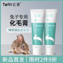 Он подходит для кролика крем специальный папайя шерстяной крем для волосяной шар дракона кошки морской свинки питательной пасты кролика поставок 50g