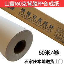 Back glue PP paper outdoor back glue crystal porcelain painting room back glue tube water-like photo paper anti-realistic paper advertising materials