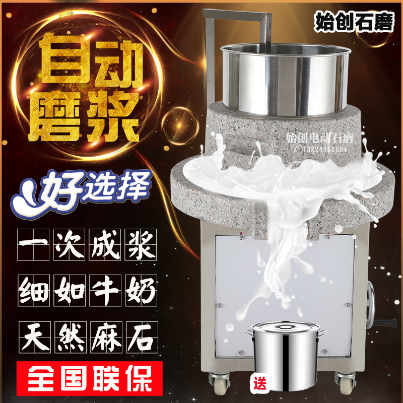 Founded the electric stone mill commercial large-scale lock water late-night soy milk tofu sesame sauce sausage rice pulp machine fully automatic
