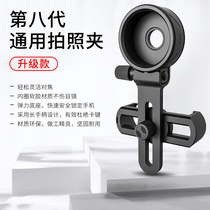 The new phone clip universal 38-43mm single-barrel binocular telescope stand can be connected to the phone to take pictures