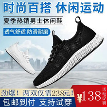 2019 New Men's Fashion Baitao Leisure Comfortable Air-permeable Sports Flying Weaving Shoe Daolin Specialized Store