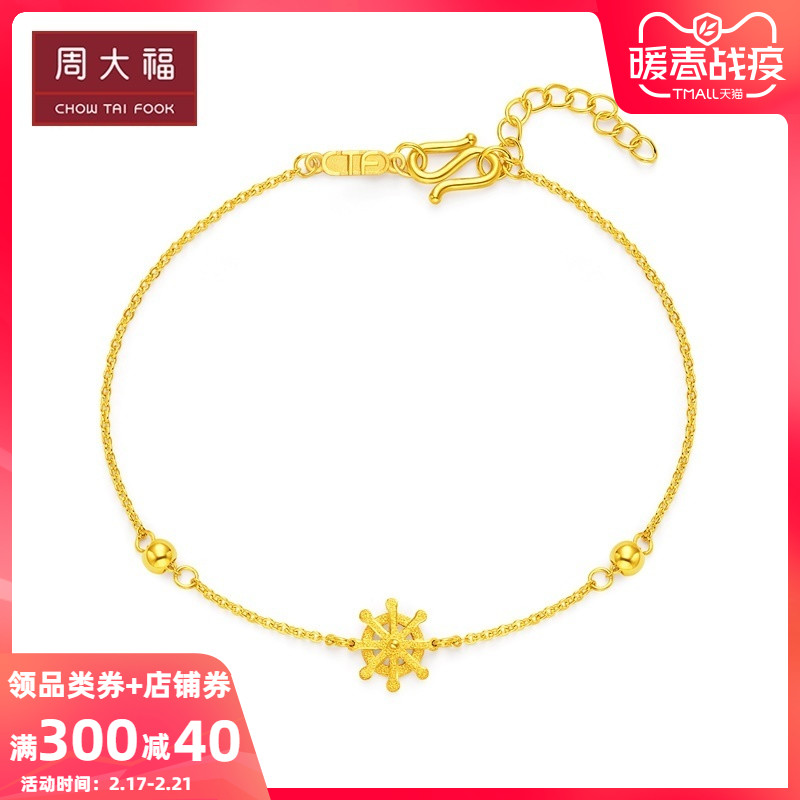 Zhou Dafu jewelry simple boat Tuo gold gold bracelet pricing labor cost 138 yuan f more than one selection