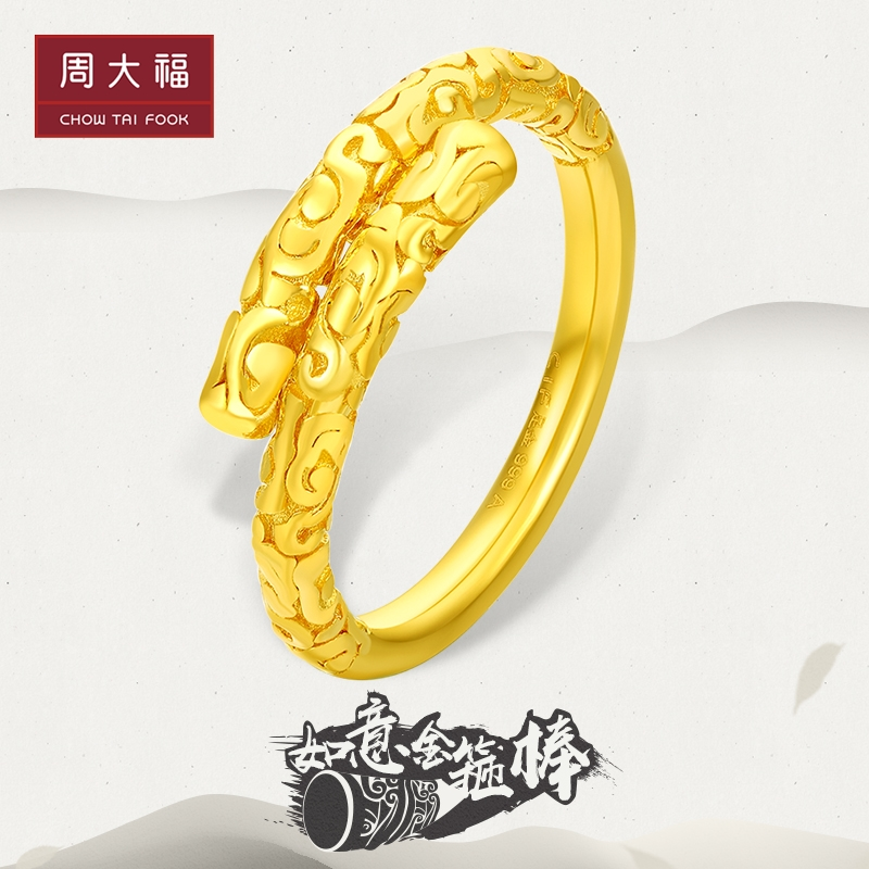 Chow Tai Fook Jewelry Gold Hoop Rod Pure Gold Gold Ring Pricing Variety of Gifts