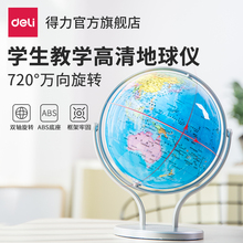 Deli 2167 Globe High Definition Junior High School Students Use Teaching Edition Special Children's Opening Gift, Home Decoration, Creative Learning Goods, Children's Trumpet and Trumpet