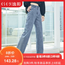 Yiyang straight-bottomed jeans with wide legs, high waist and slim waist