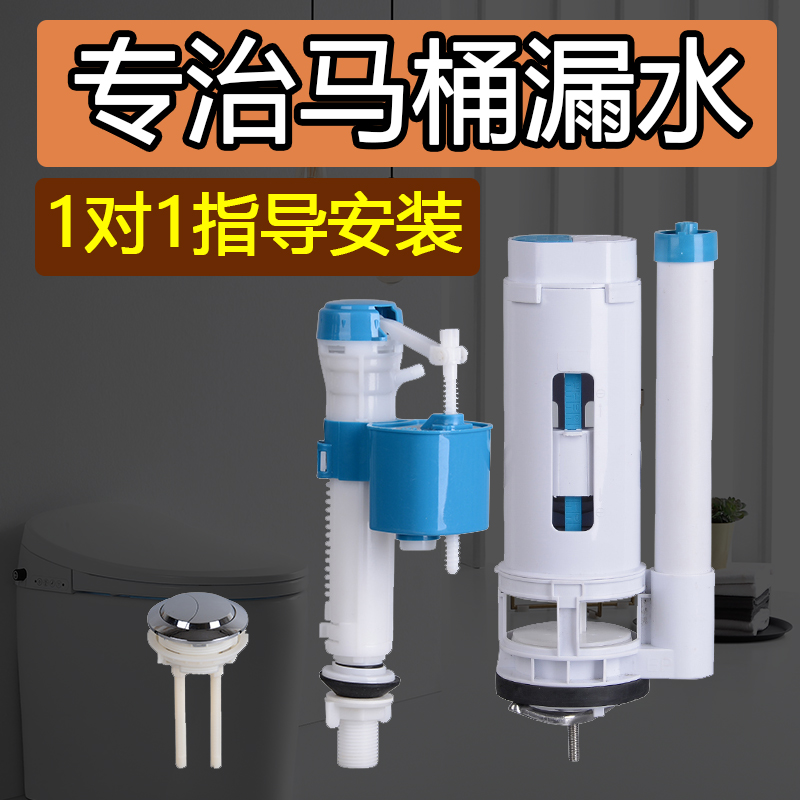 Lepu Pumped Toilet Water Tank Accessories General Intake Valve, Drainage Valve, Upper Flush, Toilet Button Set