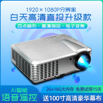 Riegel 2020 new 828 HD home projector Smart business teaching office projector side projection phone with screen wireless WiFi daytime home theater 1080p screenless TV