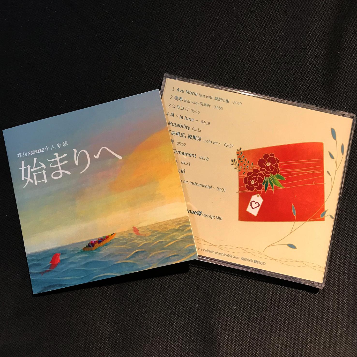 Personal music CD custom EP box CD making burning lyrics this creative DIY birthday gift