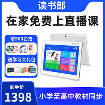 Reading lang student tablet C2X G32a Primary School junior high school textbook point reading synchronous tutoring intelligent bilingual tutor video teaching live authentic childrens English learning machine