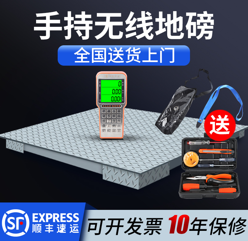 Big Red Eagle wireless scale called pig scale cattle with fence 1-3 tons of animal husbandry small logistics park electronic ground pound