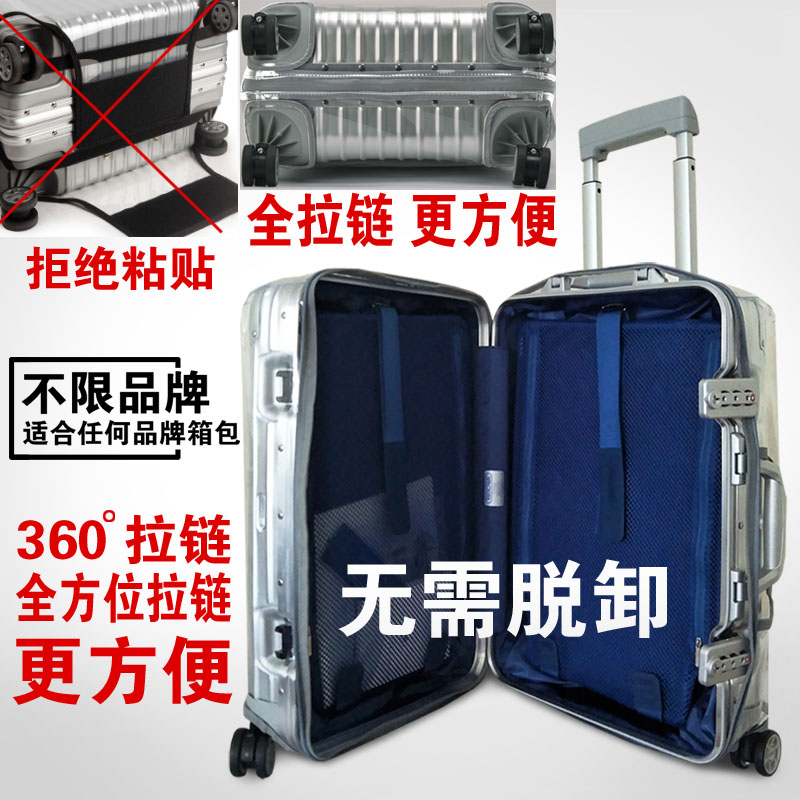 Travel rod luggage case protective sleeve transparent waterproof without removal of dust cover bag zipper without removal of case sleeve wear-resistant