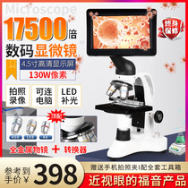 Microscope Primary and secondary school students professional 10000 times household children high-definition electronic science experiment to see spermatozoa biology