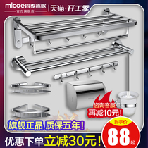 Four seasons MU song towel rack stainless steel bathroom towel rack bathroom rack bathroom hardware pendant set