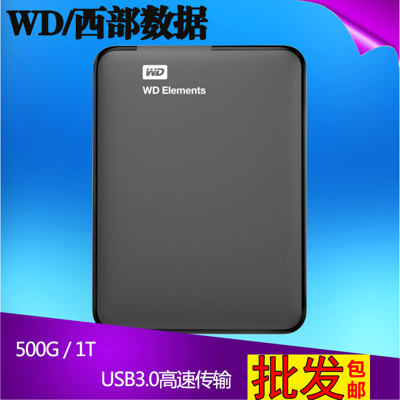 [The goods stop production and no stock]500G mobile hard disk USB3.0 ultra-thin hard disk