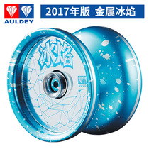 Yo-yo Ice Flame Audi Double Drill Firepower Junior King Professional Competition Yo-yo Metal Fancy 2a4a5a