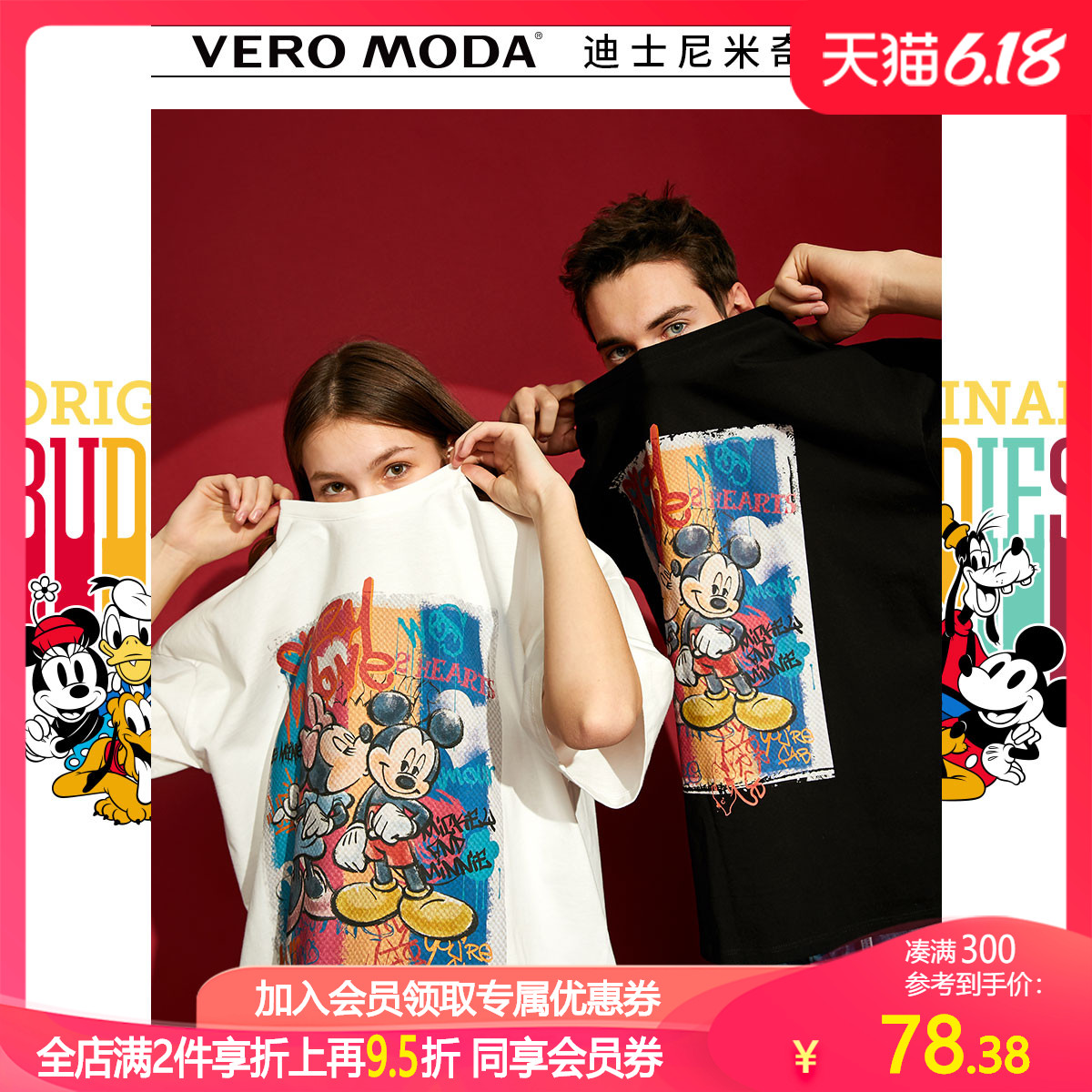VeroModa 2020 summer couple loose bottoms top inside short sleeve ins fashion cotton Mickey T-shirt for women