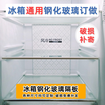 Refrigerator compartment plate Tempered glass partition Universal shelf Freezer compartment layered partition Internal accessories customization