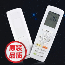 Suitable for Gree air conditioner remote control universal universal model original yapof23 Yuepin Q Lidi central air conditioner