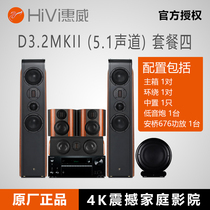 Hivi/Huiwei D3.2MKII Home Theater Audio KTV Home 5.1 Set (Inquiry Preference)