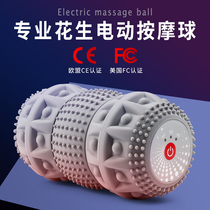 Electric peanut massage ball fascia double ball foot bottom acupuncture leg mesothhragm muscle relaxation artifact yoga fitness equipment