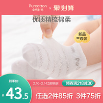 Cotton era cotton spring and autumn thin paragraph autumn jacquard tube baby baby children cotton socks non-slip 3 pairs
