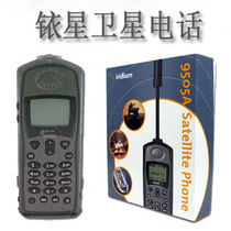 Comet 9505A Satellite Phone High Sensitivity Antenna, Comet IRIDIUM 9505A