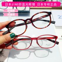 Spot Japans new ultra-light JINS PC anti-computer Radiation Blue eyewear adult children