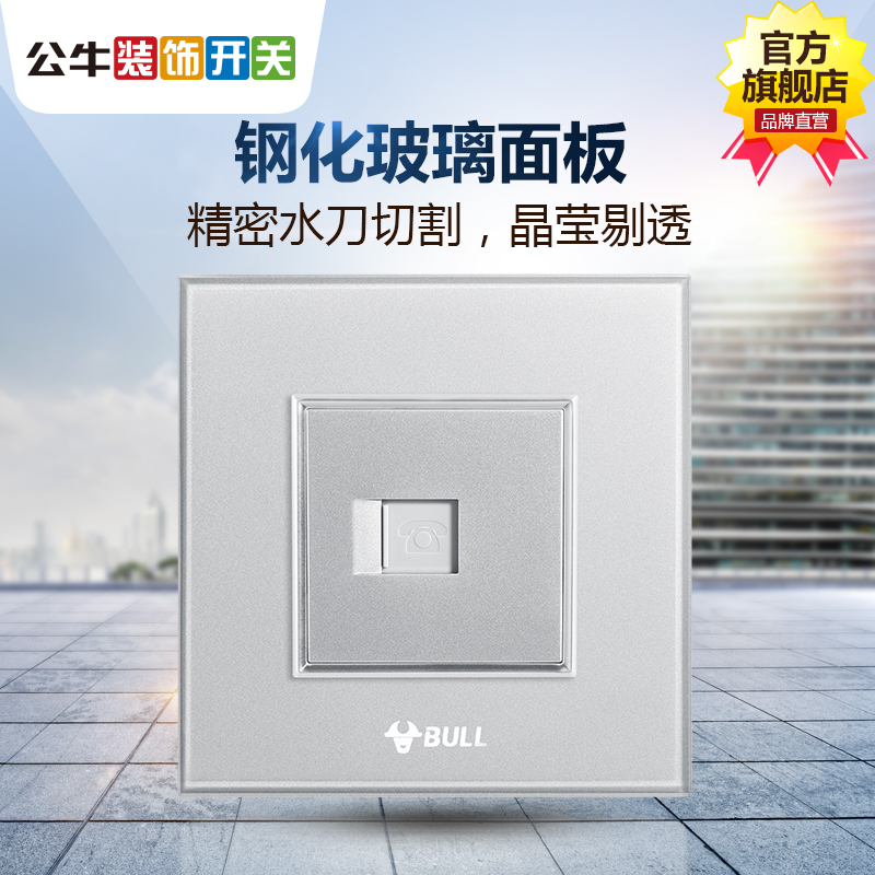 Bull telephone socket panel moonlight silver one telephone wall telephone switch socket telephone line socket G22
