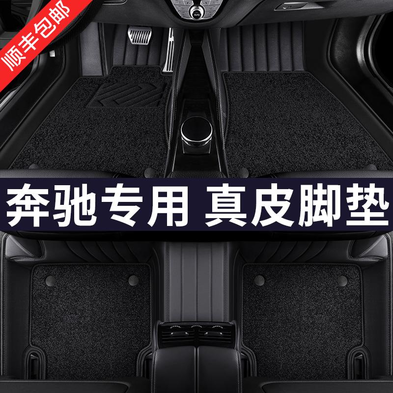 Mercedes E300L C260L A180L GLA200 GLC300L classe cuir spécial entièrement fermé pads de pied de voiture