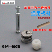 Thicken the three-in-one connector screw eccentric wheel iron nut furniture connection assembly hardware accessories 100 sets