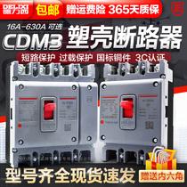 Drisi plastic shell circuit breaker CDM3-100A160A250A400A air switch 4P three-phase four-wire 380v