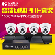 Digital high-definition network dome camera monitoring equipment set 5678 Road 4 road 960p video package