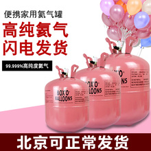 Helium cylinder size bottle floating air balloon inflatable inflator helium balloon decoration wedding household 100 ball gas tank