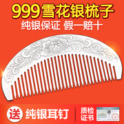 Silver Comb 999 Sterling Silver Handmade Silver Silver Snowflake Yunnan health comb comb clearance to send his girlfriend to her mother
