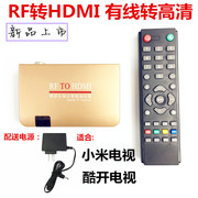 RF HDMI TV TV box HDMI receiver closed-circuit cable signal to video / projection / cool open