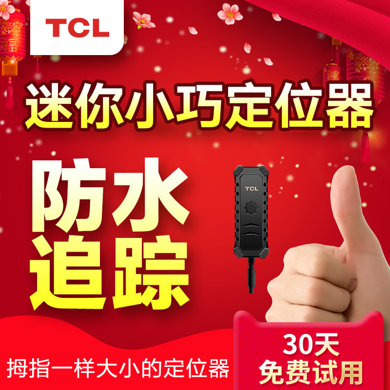 TCL car GPS positioning tracker free installation charging car motorcycle electric bicycle anti-theft tracker