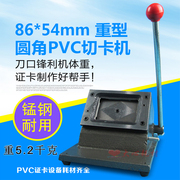 Heavy duty PVC card machine manual card red card machine cutter 86*54 fillet card machine cutting knife shipping