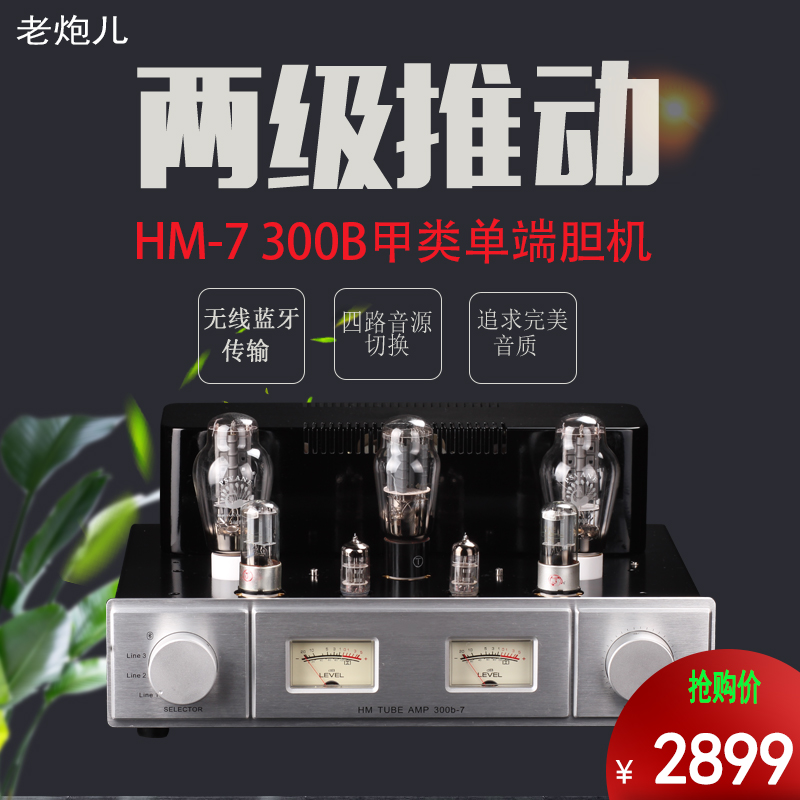 Fever grade 7-tube 300B biliary machine power amplifier single-ended pure A high-power biliary machine Bluetooth hifi tube power amplifier