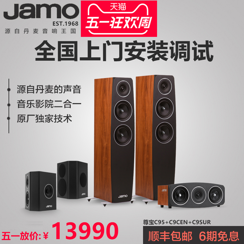 Denmark JAMO/Junbao C95/C9SUR/C9CEN 5.1 home theater audio suite home speakers